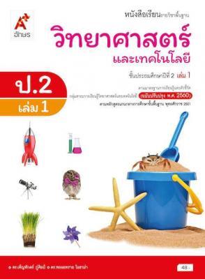 หนังสือเรียน รายวิชาพื้นฐาน วิทยาศาสตร์ ป.2 เล่ม 1