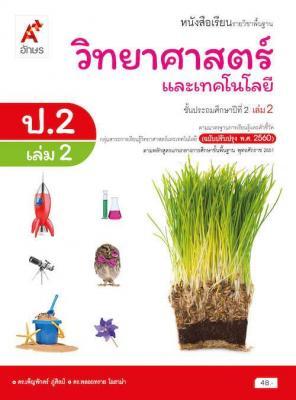 หนังสือเรียน รายวิชาพื้นฐาน วิทยาศาสตร์ ป.2 เล่ม 2