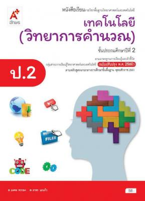 หนังสือเรียน รายวิชาพื้นฐานวิทยาศาสตร์และเทคโนโลยี : เทคโนโลยี (วิทยาการคำนวณ) ป.2
