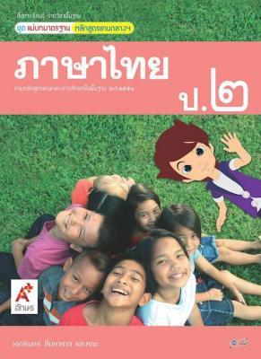 สื่อฯ แม่บทมาตรฐาน ภาษาไทย ป.2