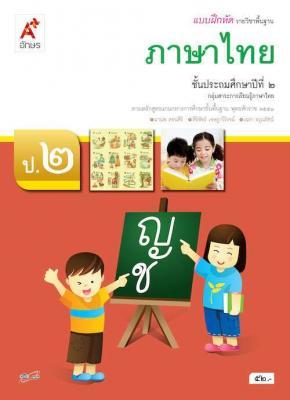 แบบฝึกหัด รายวิชาพื้นฐาน ภาษาไทย ป.2