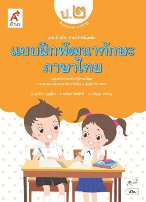 แบบฝึกพัฒนาทักษะ ภาษาไทย ป.2