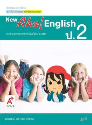 สื่อฯ แม่บทมาตรฐาน New Aha! English ป.2