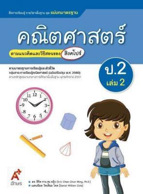 สื่อฯ แม่บทมาตรฐาน คณิตศาสตร์ ป.2 เล่ม 2