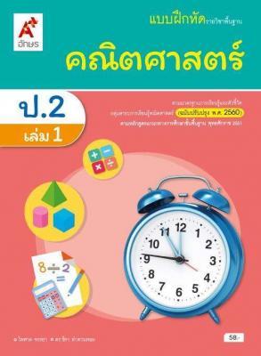 แบบฝึกหัด รายวิชาพื้นฐาน คณิตศาสตร์ ป.2 เล่ม 1