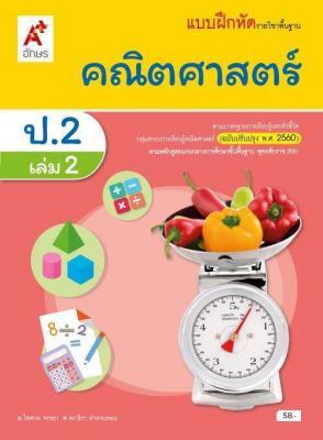 แบบฝึกหัด รายวิชาพื้นฐาน คณิตศาสตร์ ป.2 เล่ม 2