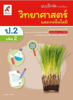 แบบฝึกหัด รายวิชาพื้นฐาน วิทยาศาสตร์ ป.2 เล่ม 2