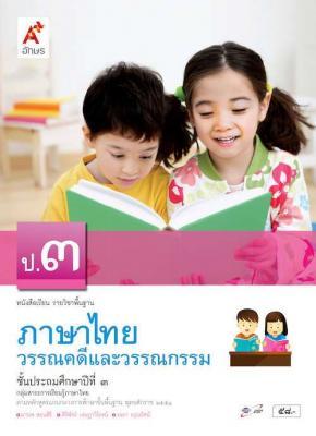 หนังสือเรียน รายวิชาพื้นฐาน ภาษาไทย วรรณคดีและวรรณกรรม ป.3