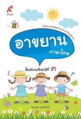แบบฝึกเสริมทักษะ บทอาขยาน ภาษาไทย ป.3