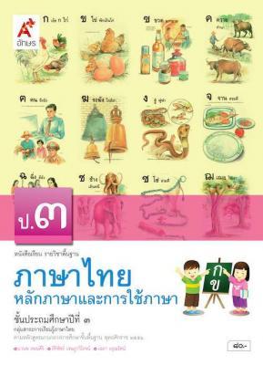 หนังสือเรียน รายวิชาพื้นฐาน ภาษาไทย หลักภาษาและการใช้ภาษา ป.3