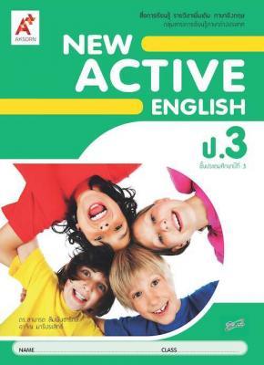 หนังสือเรียน รายวิชาเพิ่มเติม New Active English ป.3