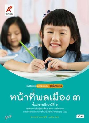 หนังสือเรียน รายวิชาเพิ่มเติม หน้าที่พลเมือง ป.3