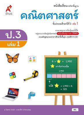 หนังสือเรียน รายวิชาพื้นฐาน คณิตศาสตร์ ป.3 เล่ม 1