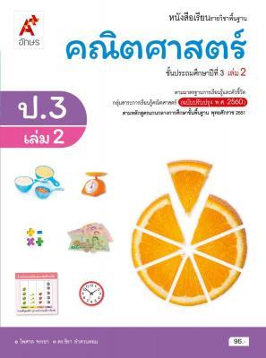 หนังสือเรียน รายวิชาพื้นฐาน คณิตศาสตร์ ป.3 เล่ม 2
