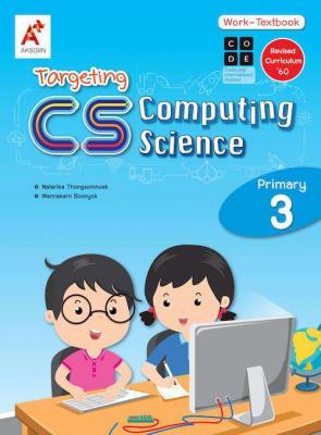Targeting CS (Computing Science) Work-Textbook Primary P.3