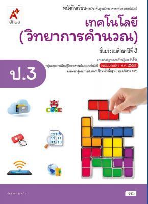 หนังสือเรียน รายวิชาพื้นฐานวิทยาศาสตร์และเทคโนโลยี : เทคโนโลยี (วิทยาการคำนวณ) ป.3