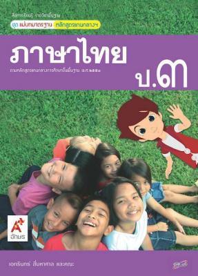 สื่อฯ แม่บทมาตรฐาน ภาษาไทย ป.3