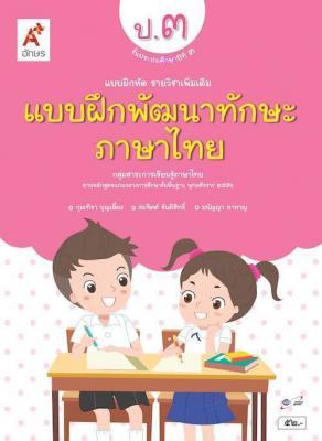 แบบฝึกพัฒนาทักษะ ภาษาไทย ป.3