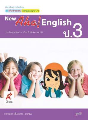สื่อฯ แม่บทมาตรฐาน New Aha! English ป.3