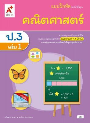 แบบฝึกหัด รายวิชาพื้นฐาน คณิตศาสตร์ ป.3 เล่ม 1