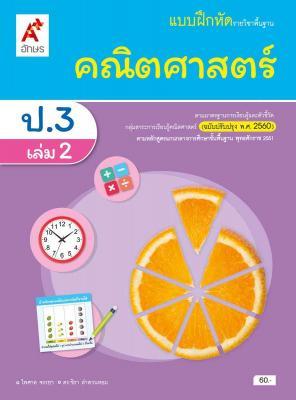 แบบฝึกหัด รายวิชาพื้นฐาน คณิตศาสตร์ ป.3 เล่ม 2