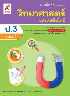 แบบฝึกหัด รายวิชาพื้นฐาน วิทยาศาสตร์ ป.3 เล่ม 1