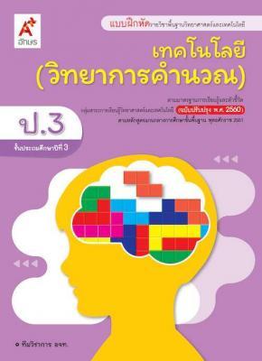 แบบฝึกหัด รายวิชาพื้นฐาน วิทยาการคำนวณ ป.3