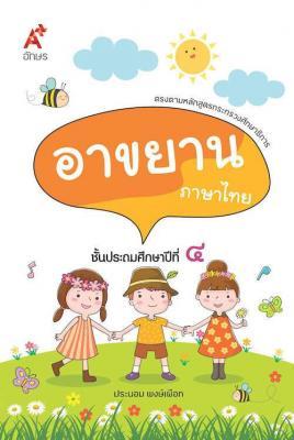 แบบฝึกเสริมทักษะ บทอาขยาน ภาษาไทย ป.4