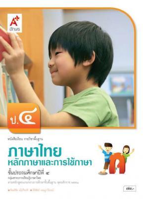 หนังสือเรียน รายวิชาพื้นฐาน ภาษาไทย หลักภาษาและการใช้ภาษา ป.4