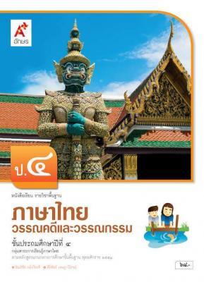 หนังสือเรียน รายวิชาพื้นฐาน ภาษาไทย วรรณคดีและวรรณกรรม ป.4