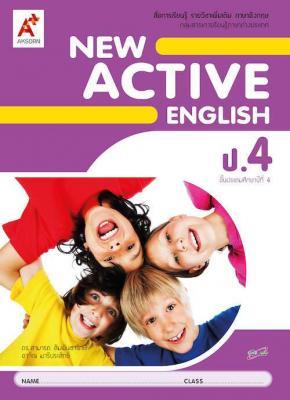 หนังสือเรียน รายวิชาเพิ่มเติม New Active English ป.4