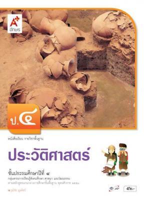 หนังสือเรียน รายวิชาพื้นฐาน ประวัติศาสตร์ ป.4