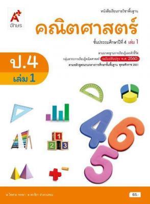หนังสือเรียน รายวิชาพื้นฐาน คณิตศาสตร์ ป.4 เล่ม 1