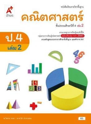 หนังสือเรียน รายวิชาพื้นฐาน คณิตศาสตร์ ป.4 เล่ม 2