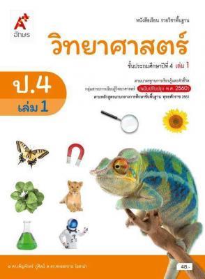 หนังสือเรียน รายวิชาพื้นฐาน วิทยาศาสตร์ ป.4 เล่ม 1