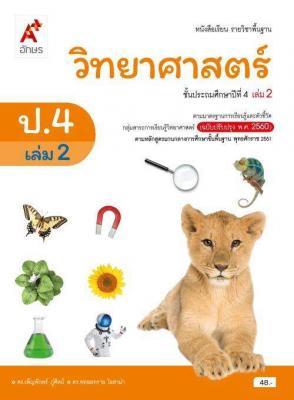 หนังสือเรียน รายวิชาพื้นฐาน วิทยาศาสตร์ ป.4 เล่ม 2