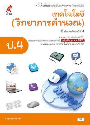 หนังสือเรียน รายวิชาพื้นฐานวิทยาศาสตร์และเทคโนโลยี : เทคโนโลยี (วิทยาการคำนวณ) ป.4