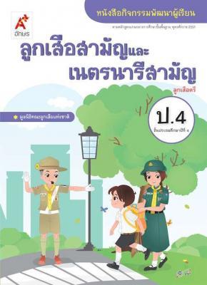 หนังสือกิจกรรม พัฒนาผู้เรียน ลูกเสือ - เนตรนารี ป.4