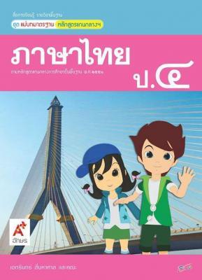 สื่อฯ แม่บทมาตรฐาน ภาษาไทย ป.4