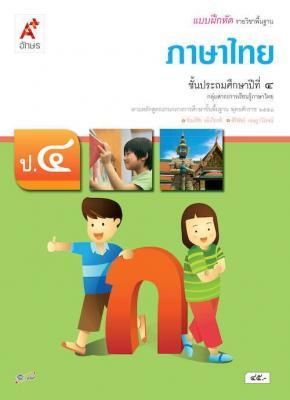 แบบฝึกหัด รายวิชาพื้นฐาน ภาษาไทย ป.4