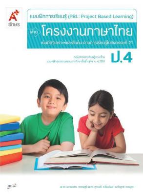 แบบฝึกการเรียนรู้ (PBL) ผ่านโครงงาน ภาษาไทย ป.4