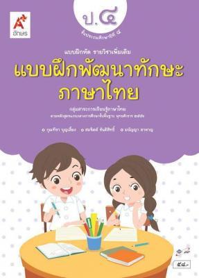 แบบฝึกพัฒนาทักษะ ภาษาไทย ป.4