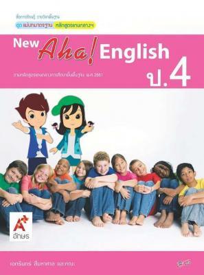 สื่อฯ แม่บทมาตรฐาน New Aha! English ป.4