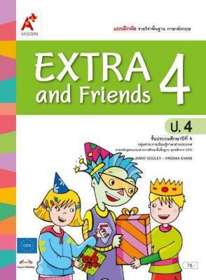 แบบฝึกหัด รายวิชาพื้นฐาน ภาษาอังกฤษ EXTRA & Friends ป.4