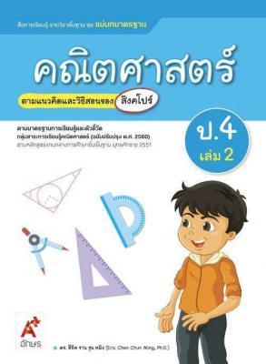 สื่อฯ แม่บทมาตรฐาน คณิตศาสตร์ ป.4 เล่ม 2