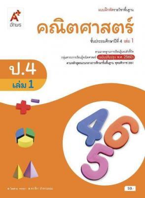 แบบฝึกหัด รายวิชาพื้นฐาน คณิตศาสตร์ ป.4 เล่ม 1