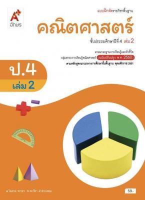 แบบฝึกหัด รายวิชาพื้นฐาน คณิตศาสตร์ ป.4 เล่ม 2