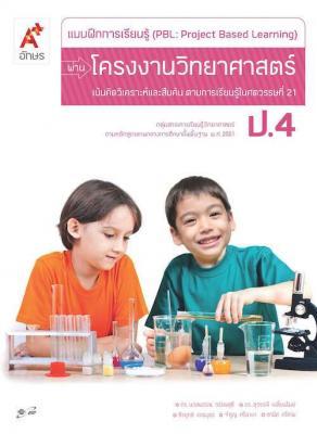 แบบฝึกการเรียนรู้ (PBL) ผ่านโครงงาน วิทยาศาสตร์ ป.4