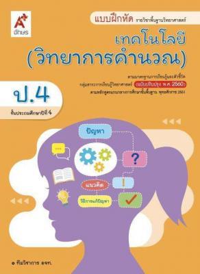 แบบฝึกหัด รายวิชาพื้นฐาน วิทยาการคำนวณ ป.4