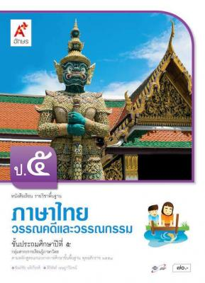 หนังสือเรียน รายวิชาพื้นฐาน ภาษาไทย วรรณคดีและวรรณกรรม ป.5